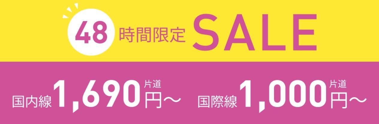 【LCCセール】国内線片道1,690円・国際線片道1,000円からの48時間限定セールを「ピーチ」が開催中(1/17まで)