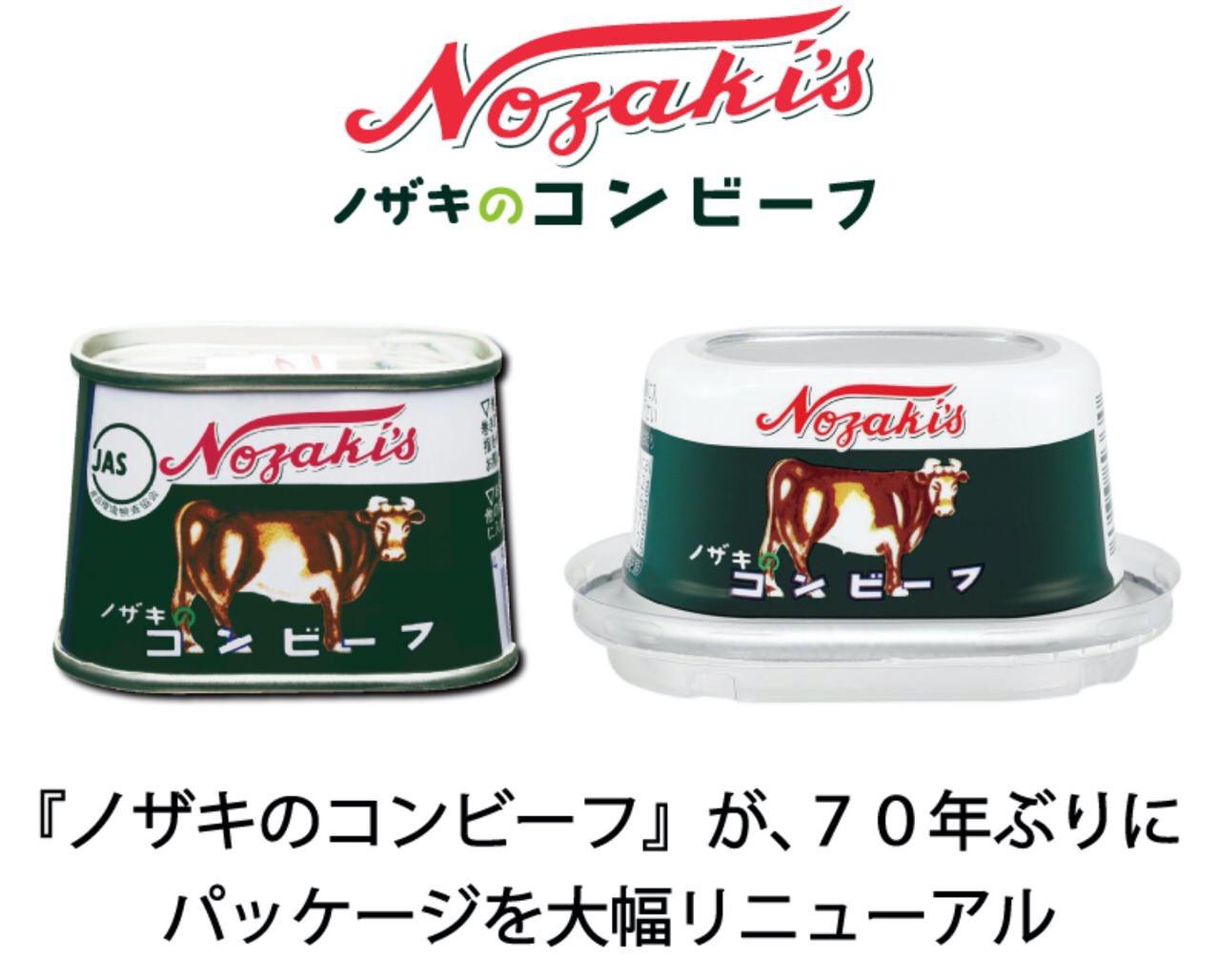 「ノザキのコンビーフ」70年ぶりパッケージリニューアルで台形の枕缶を販売終了しアルミック缶へ