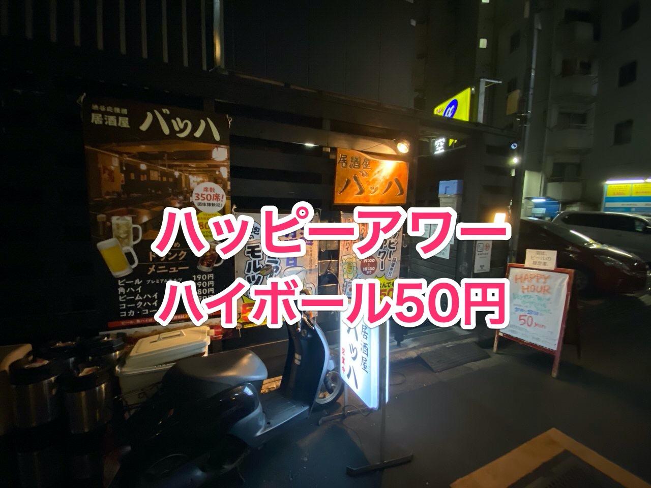 「居酒屋バッハ」ハッピーアワー角ハイボール50円の衝撃!と思ったらレモンサワー終日100円だった!(渋谷)
