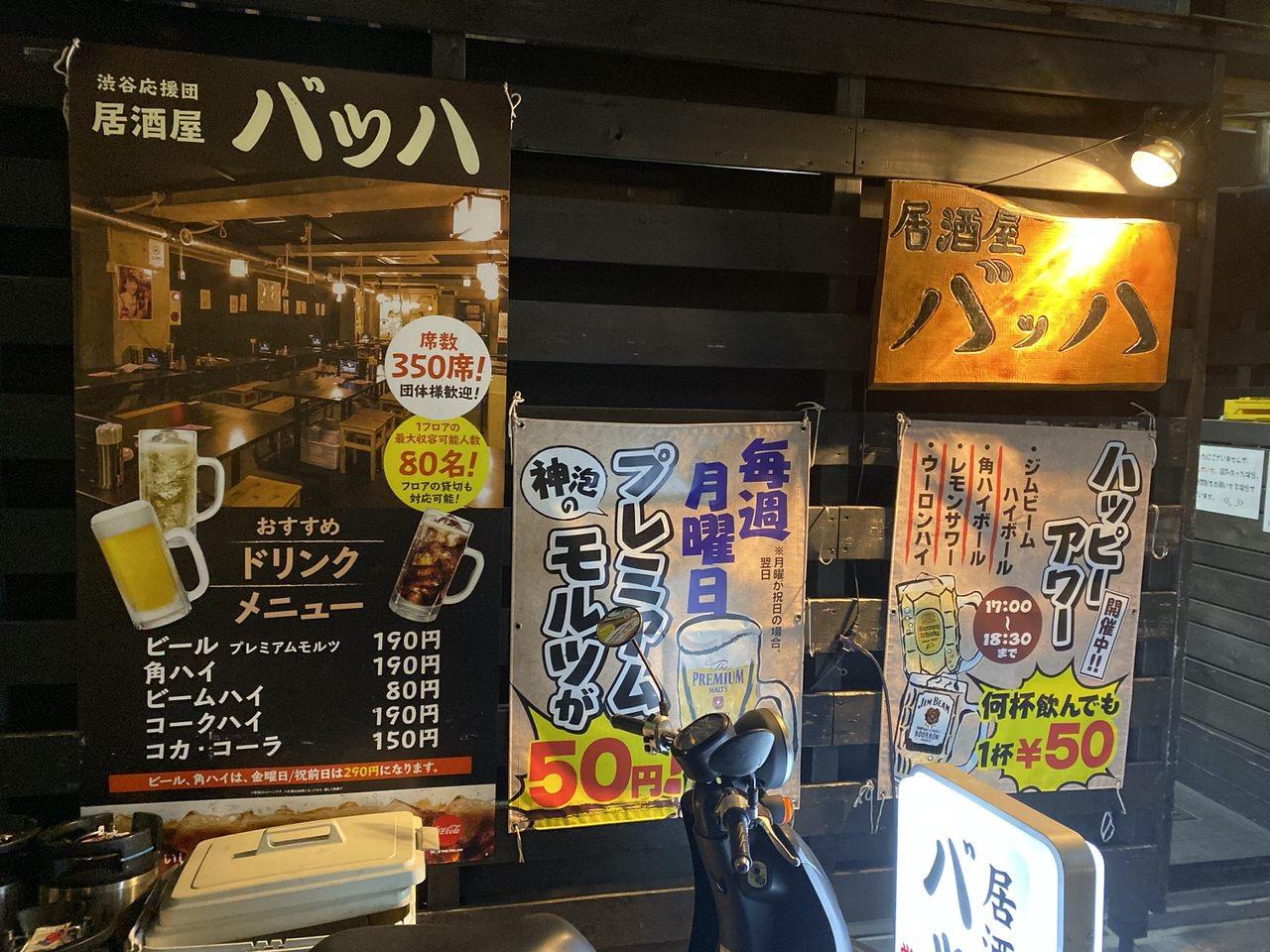 「居酒屋バッハ」(渋谷)2