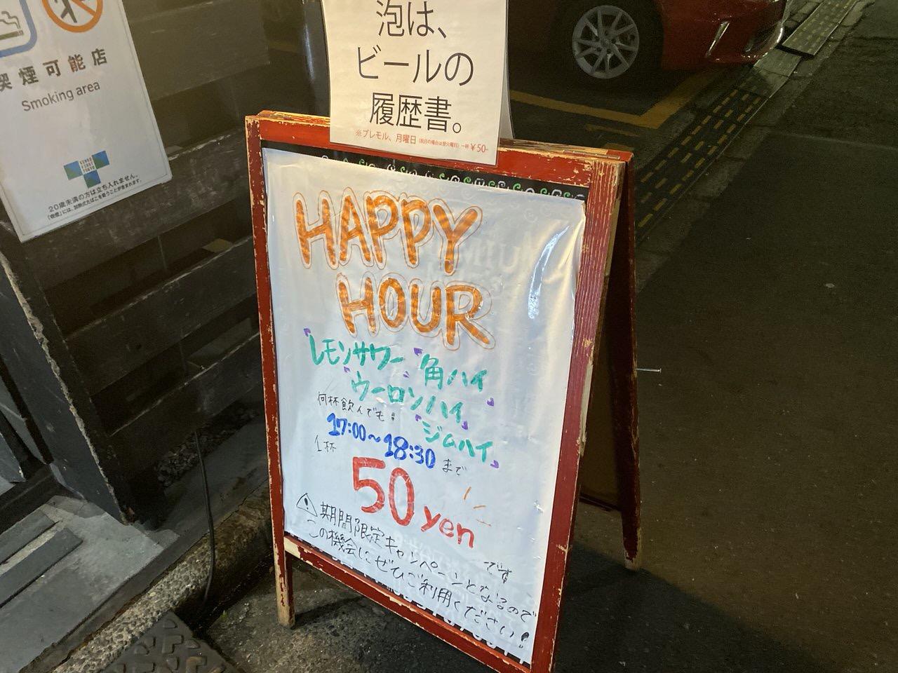 「居酒屋バッハ」(渋谷)3