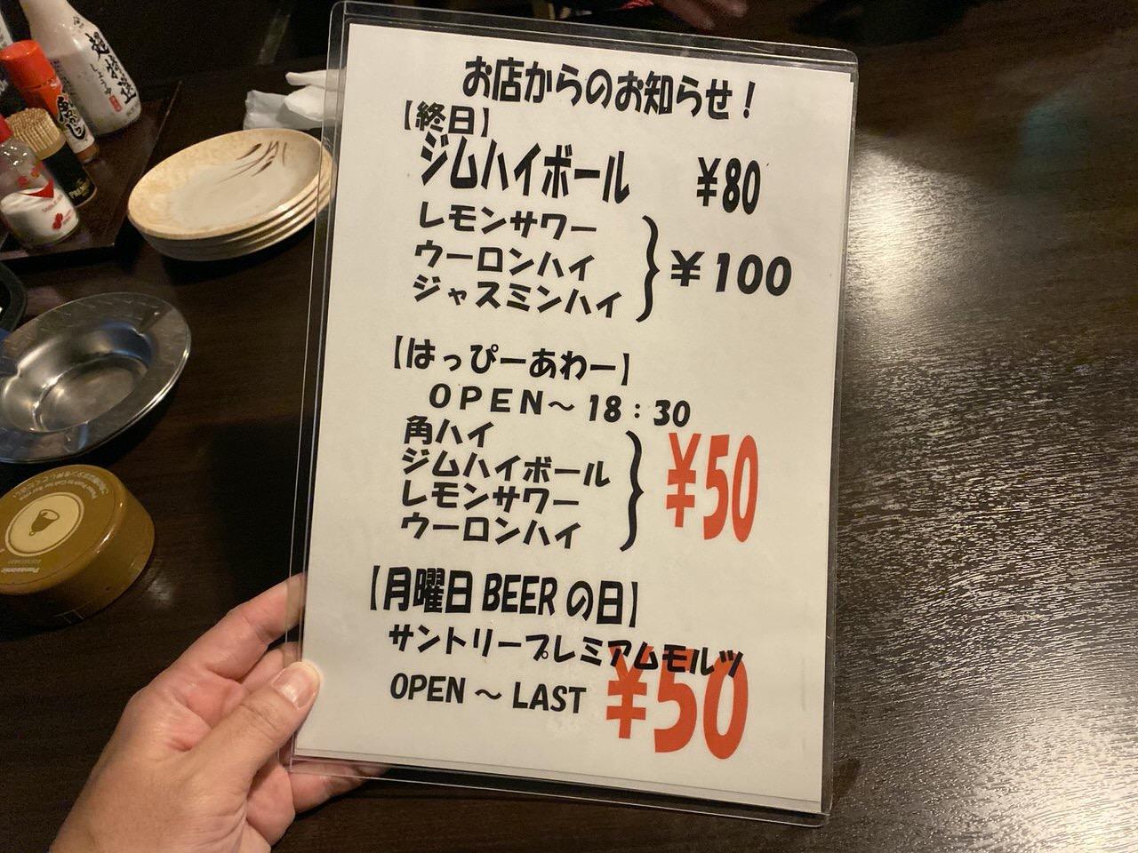「居酒屋バッハ」(渋谷)4