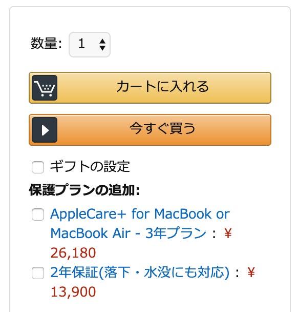 Amazon、Apple製品の購入時にAppleCareの申し込みが可能に