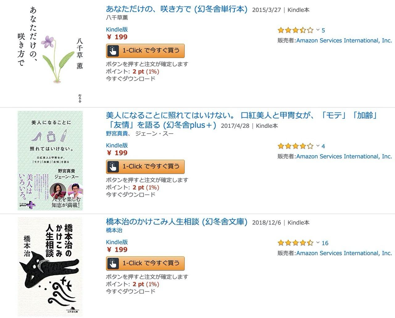 【Kindleセール】ジェーン・スー、橋本治、須藤元気など199円均一!「おすすめ実用書300冊以上」開催中(1/30まで)