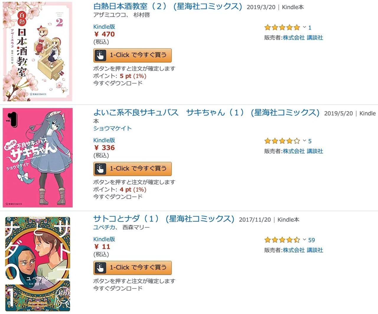 【Kindleセール】白熱日本酒教室、草薙先生は試されている、トモちゃんは女の子!など「冬☆電書2020 星海社COMICSフェア」開催中(1/30まで)