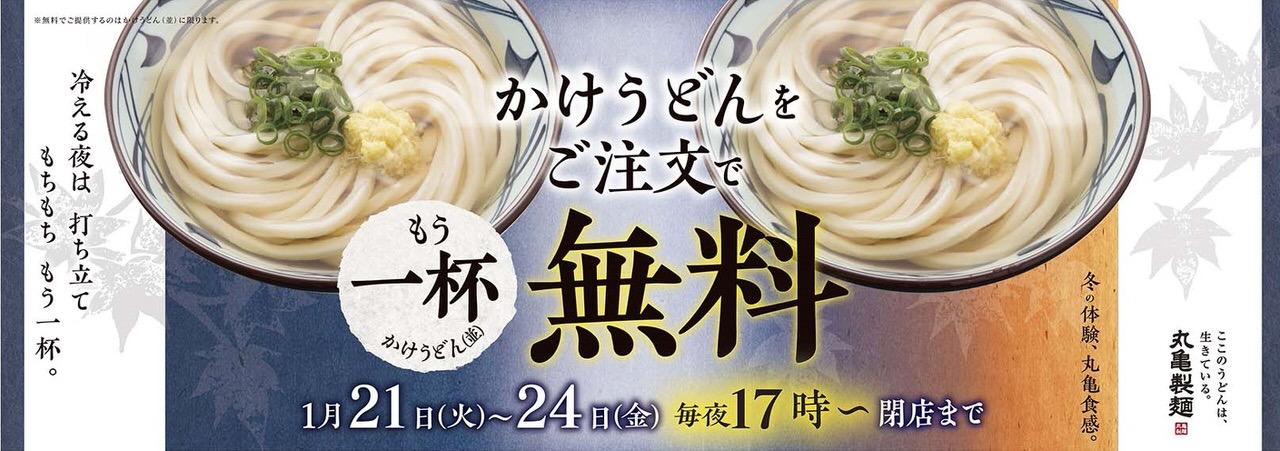 【丸亀製麺】「かけうどん」購入でもう一杯「かけうどん」無料になるキャンペーンを期間限定で実施(1/21〜24)