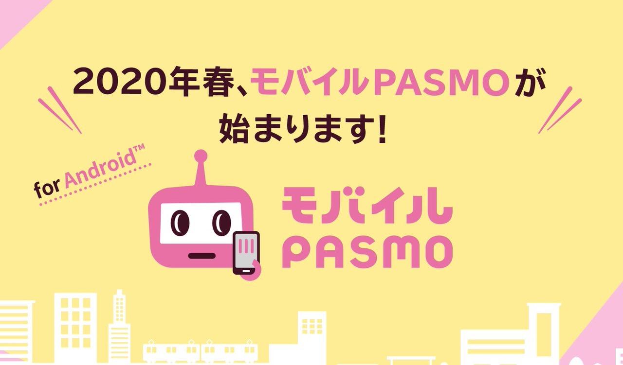「モバイルPASMO」2020年春にAndroidで開始へ