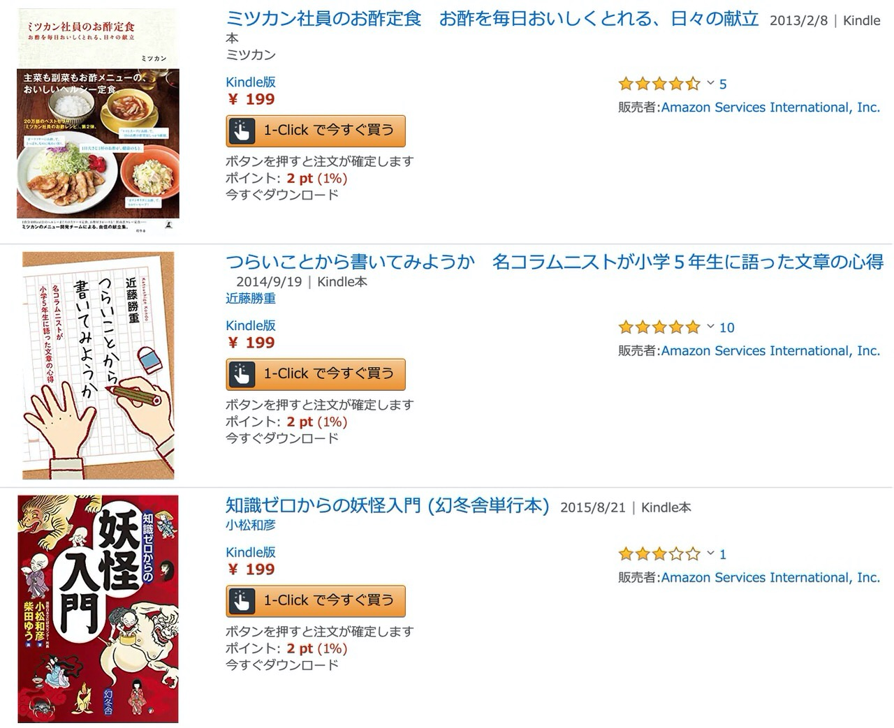 【Kindleセール】199円均一!ミツカン社員のお酢定食、つらいことから書いてみようか、知識ゼロからの妖怪入門など「おすすめ実用書300冊以上」(1/30まで)
