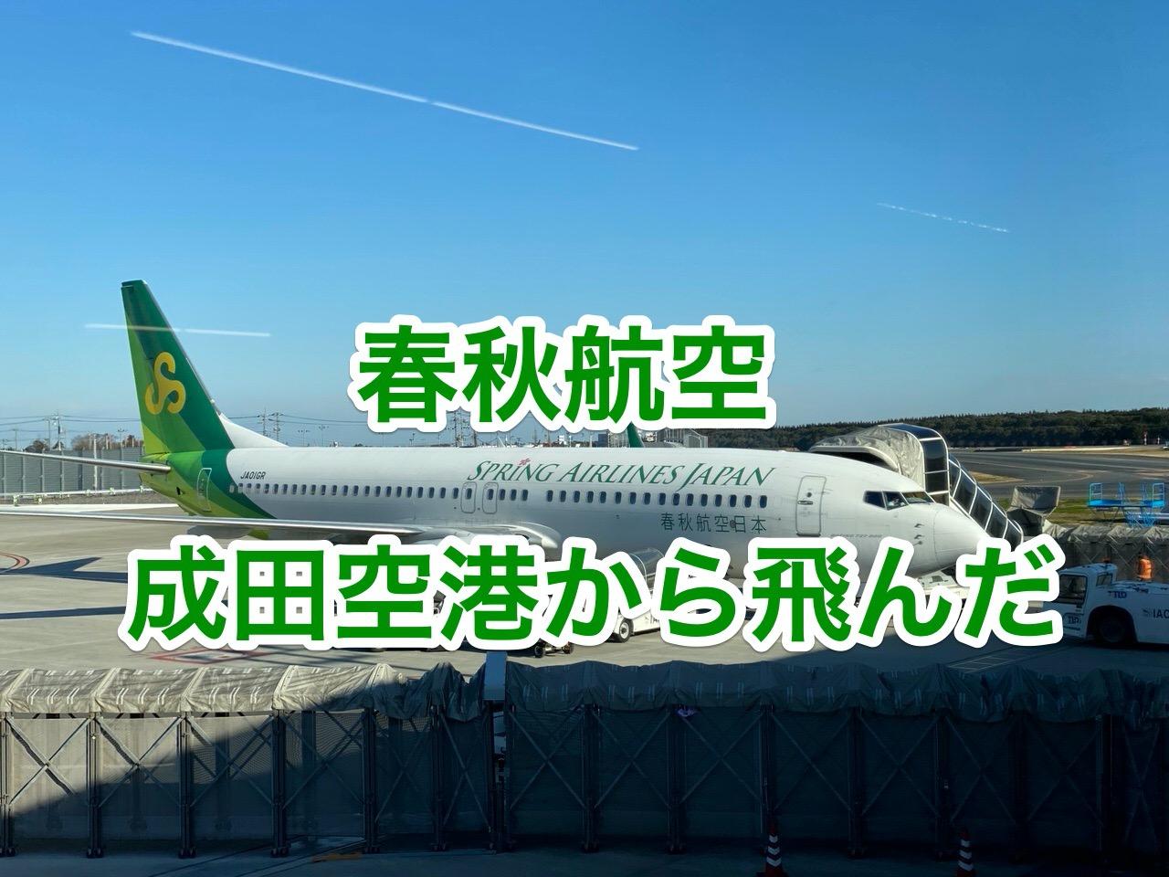 「春秋航空」成田空港第3ターミナルから乗ってみた(搭乗手続き→機内食)