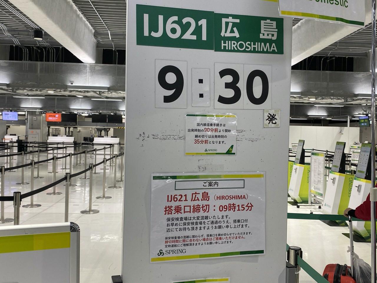 「春秋航空」搭乗手続き→機内食 5