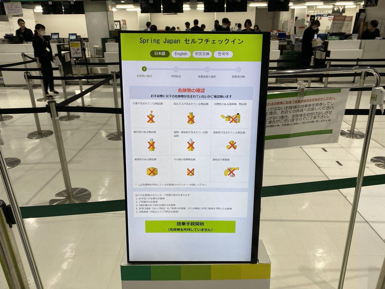 「春秋航空」搭乗手続き→機内食 12