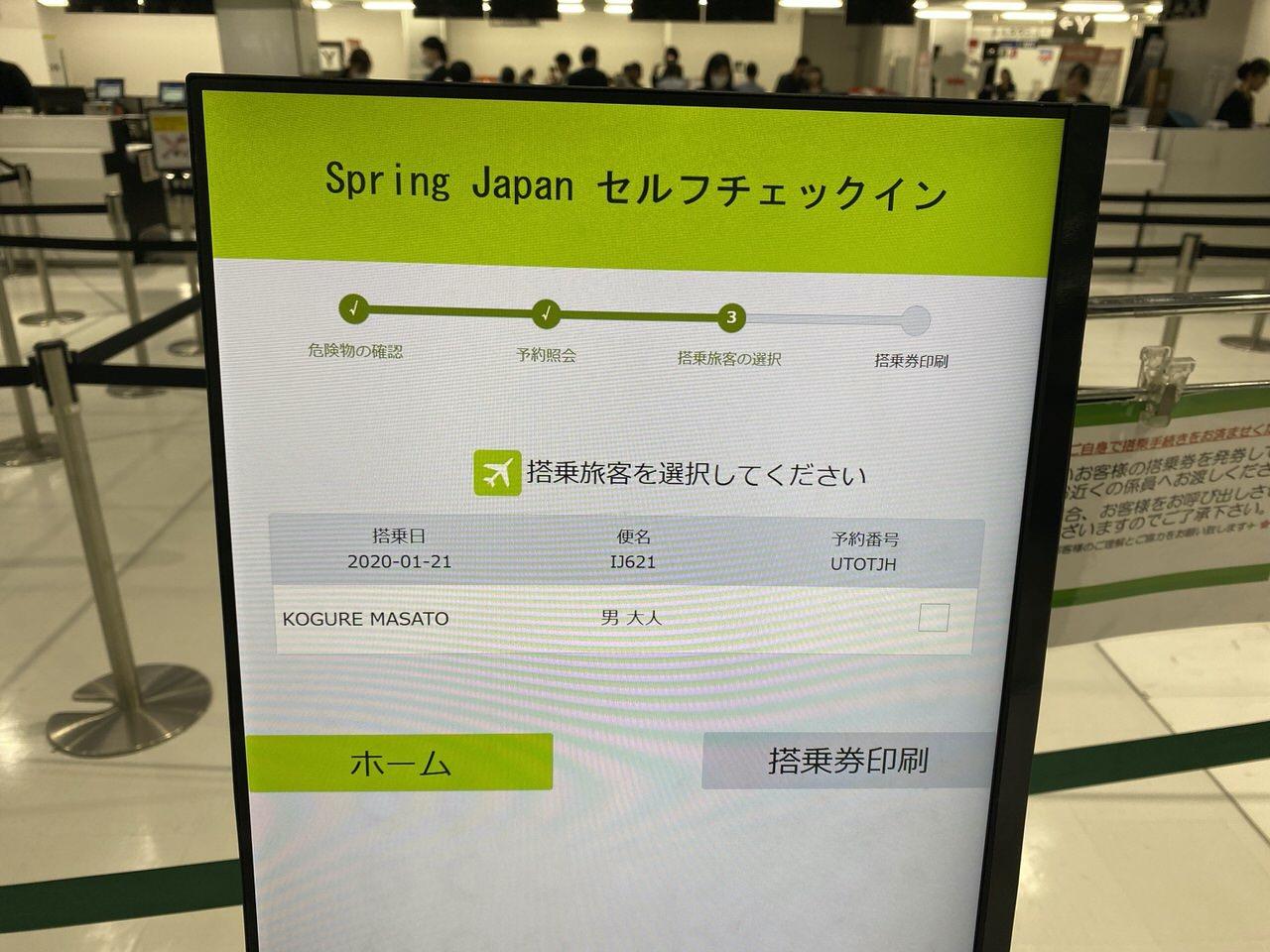 「春秋航空」搭乗手続き→機内食 13