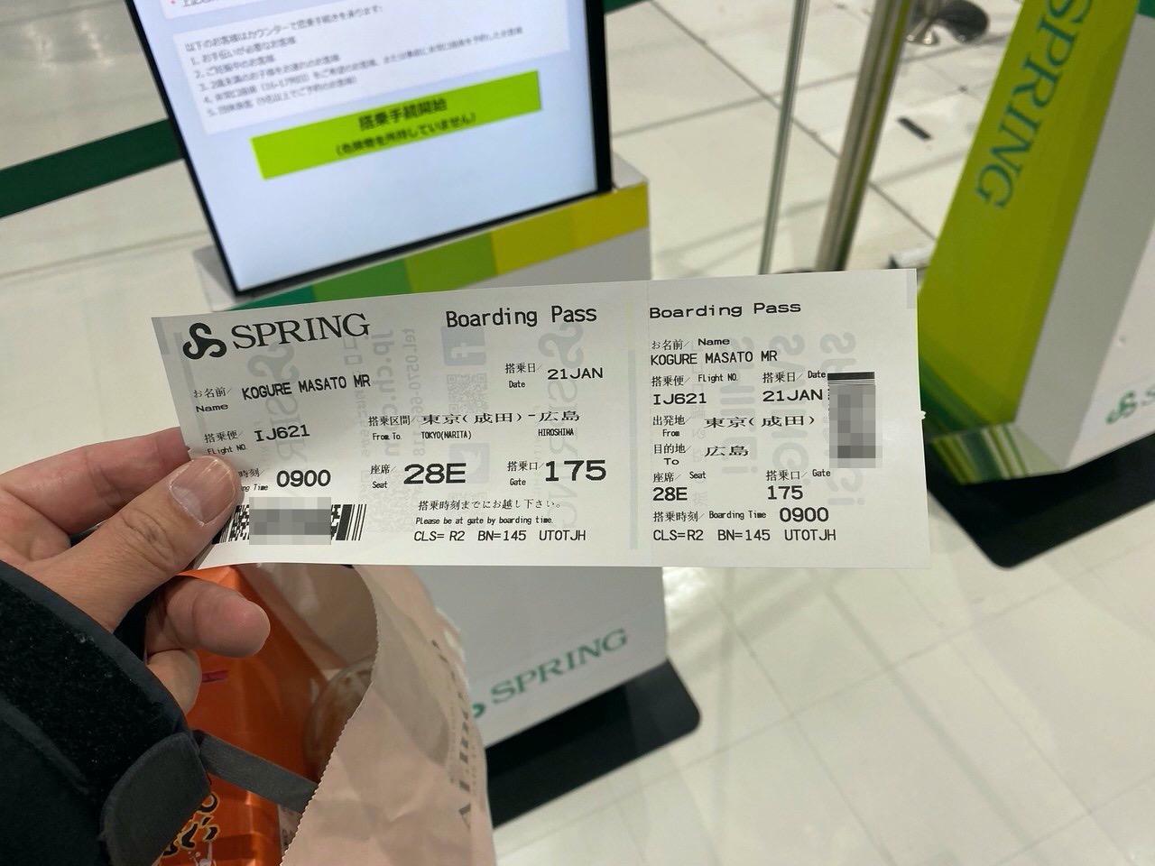 「春秋航空」搭乗手続き→機内食 14