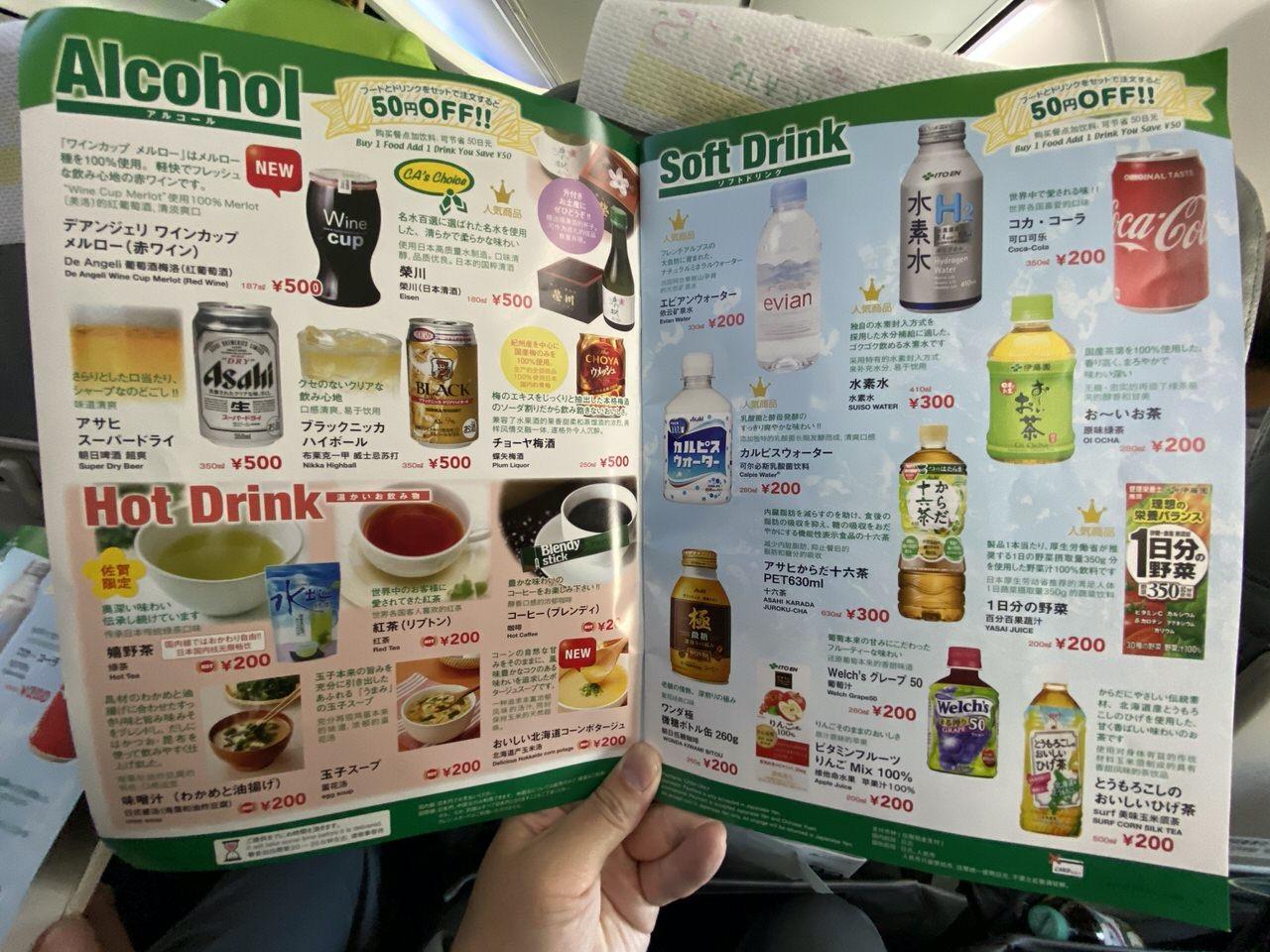 「春秋航空」搭乗手続き→機内食 26