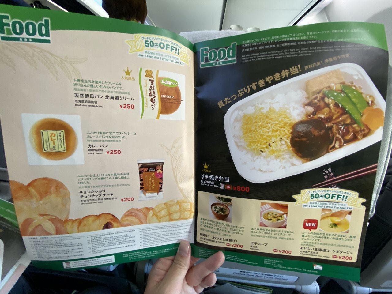 「春秋航空」搭乗手続き→機内食 28