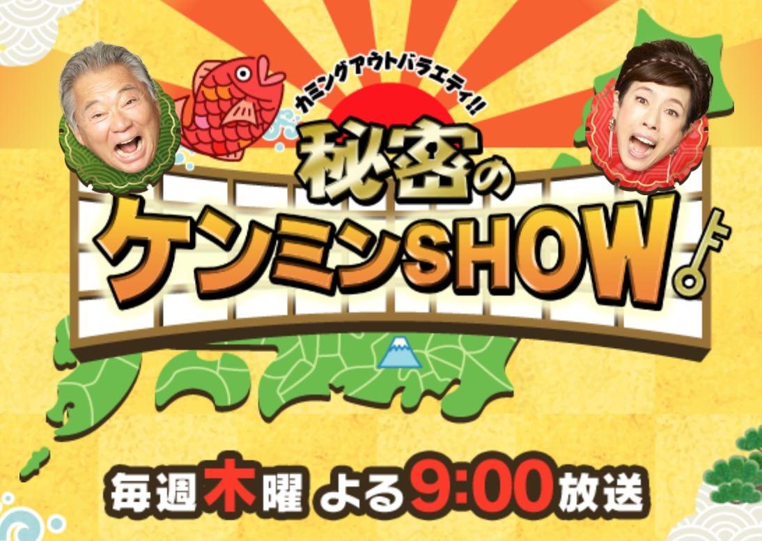 みのもんた司会→爆笑問題・田中に代わり番組名も「秘密のケンミンSHOW 極」に変更