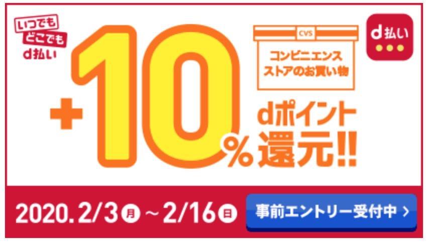 【d払い】コンビニ+10%ポイント還元キャンペーン(2/3〜2/16)