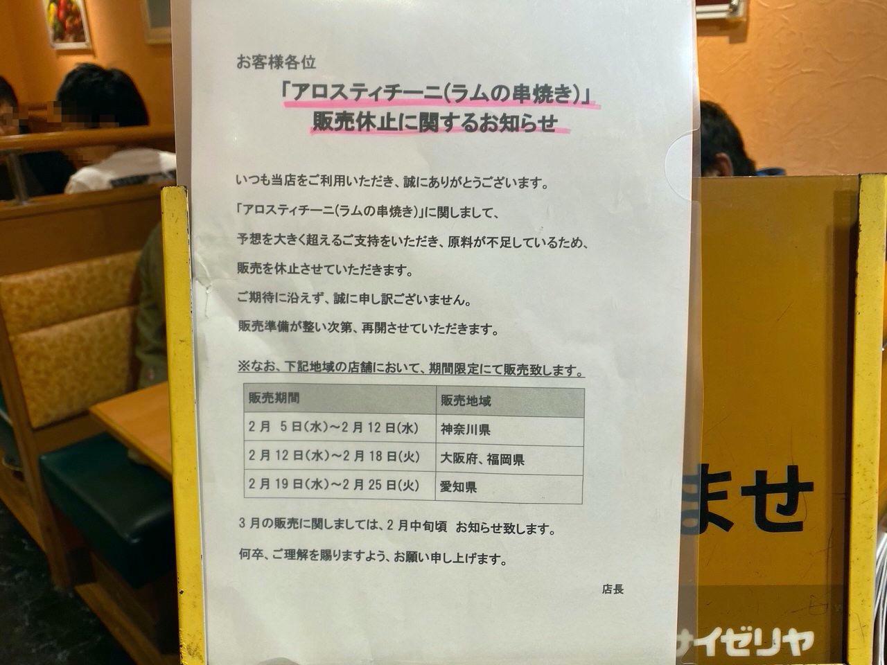 【サイゼリヤ】大人気すぎて!ラム串(アロスティチーニ)が販売休止に 1
