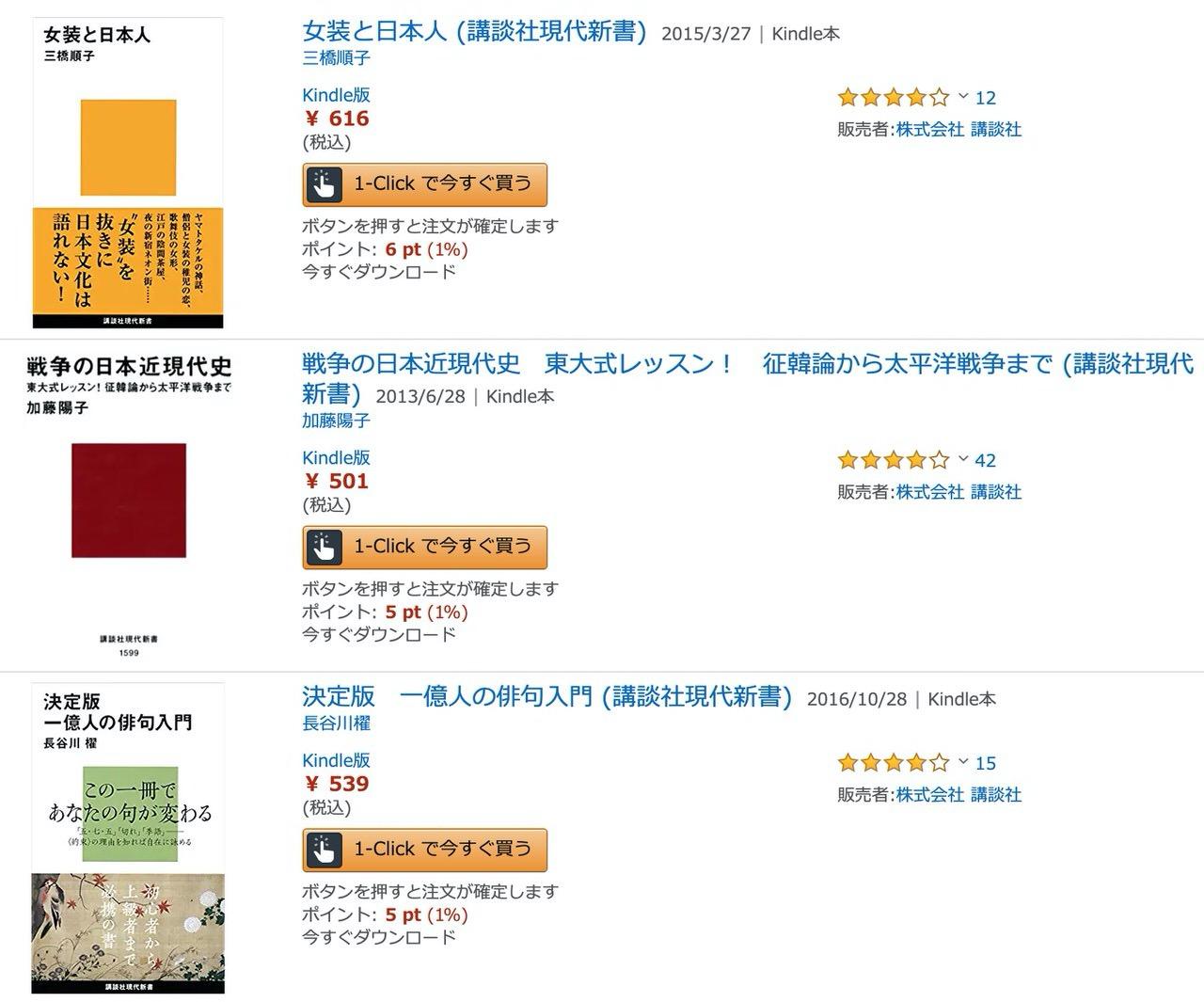 【Kindleセール】女装と日本人、ウルトラマンが泣いている、ユーミンの罪など新書で読む「日本の文化・歴史」フェア(2/6まで)