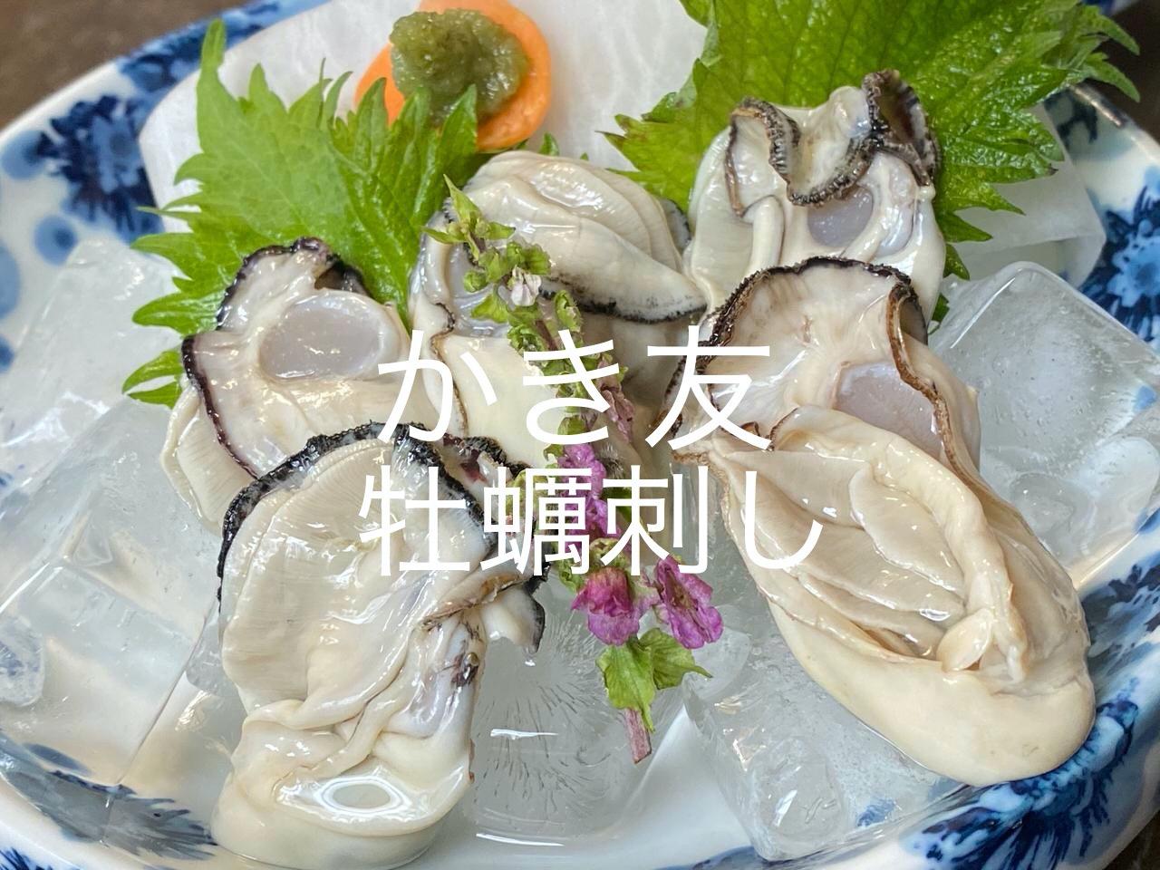 「かき友」新鮮でプリプリの牡蠣刺しとカキフライ定食が絶品!(広島県呉市)