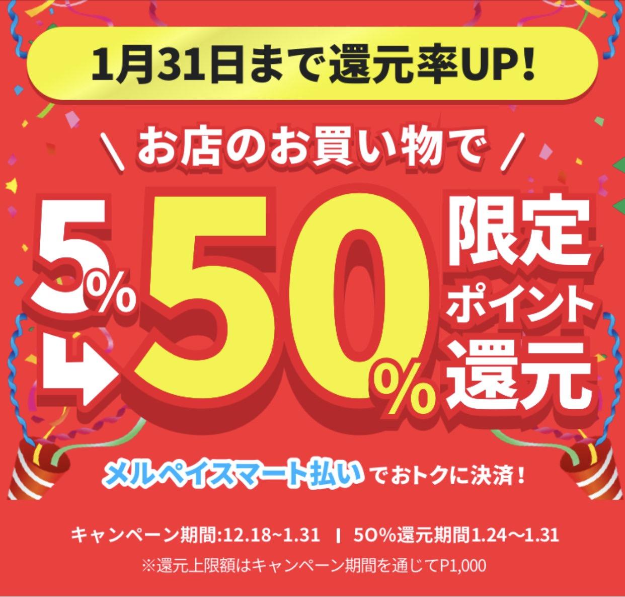 「メルペイスマート払い」50%ポイント還元キャンペーンを実施中(1/31まで)