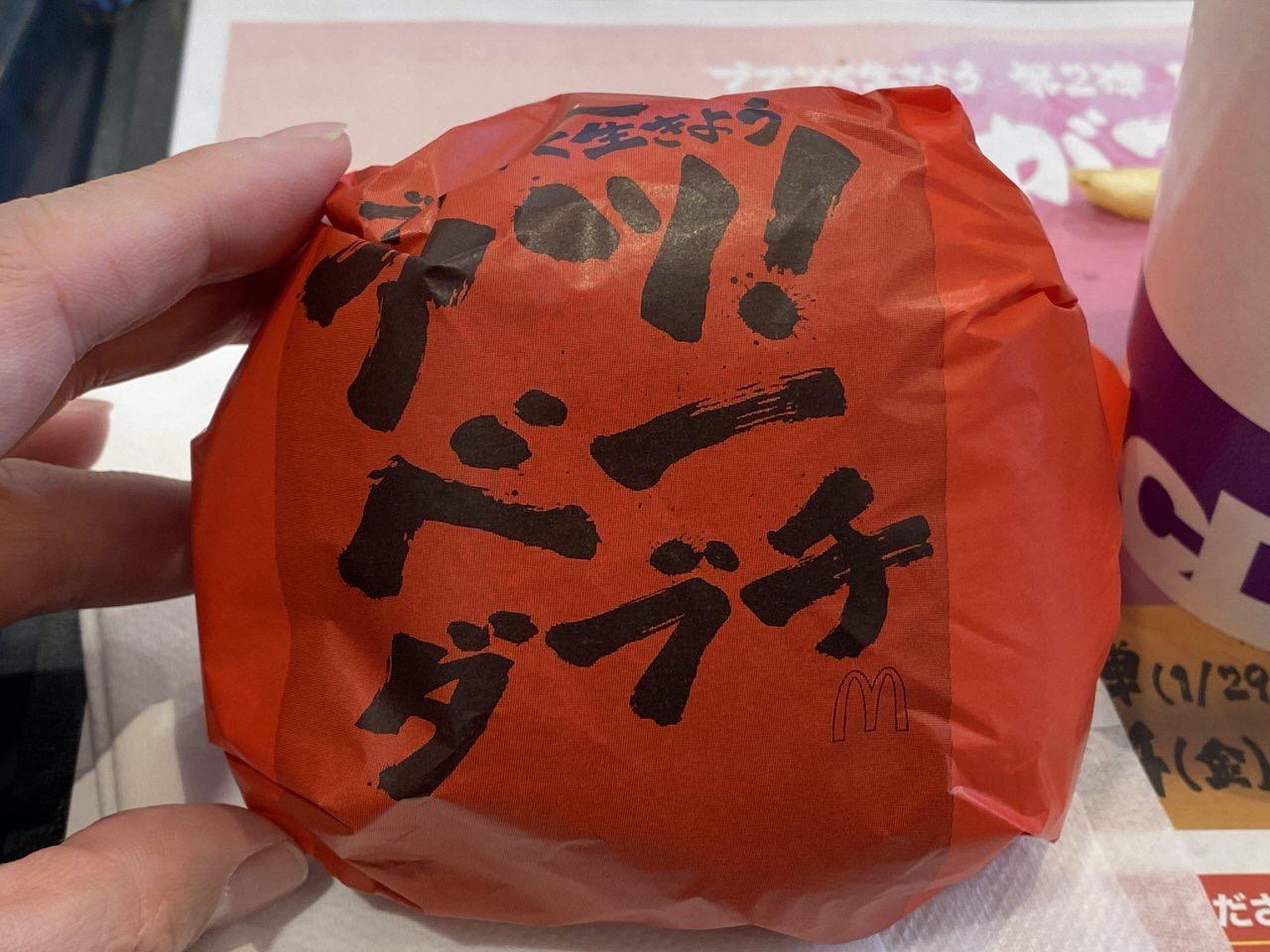 【マクドナルド】「アツ!ベーダブチ」を食べたら分厚いベーコンがベローンしていた