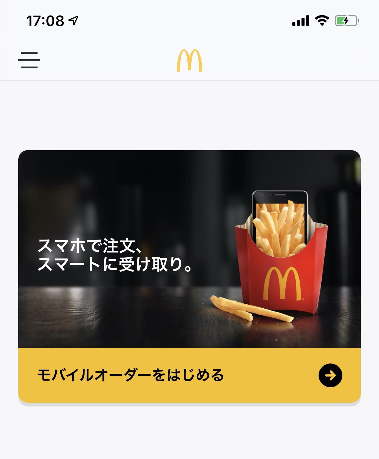 スマホアプリでマクドナルドが注文できる「モバイルオーダー」いよいよ全国展開!?