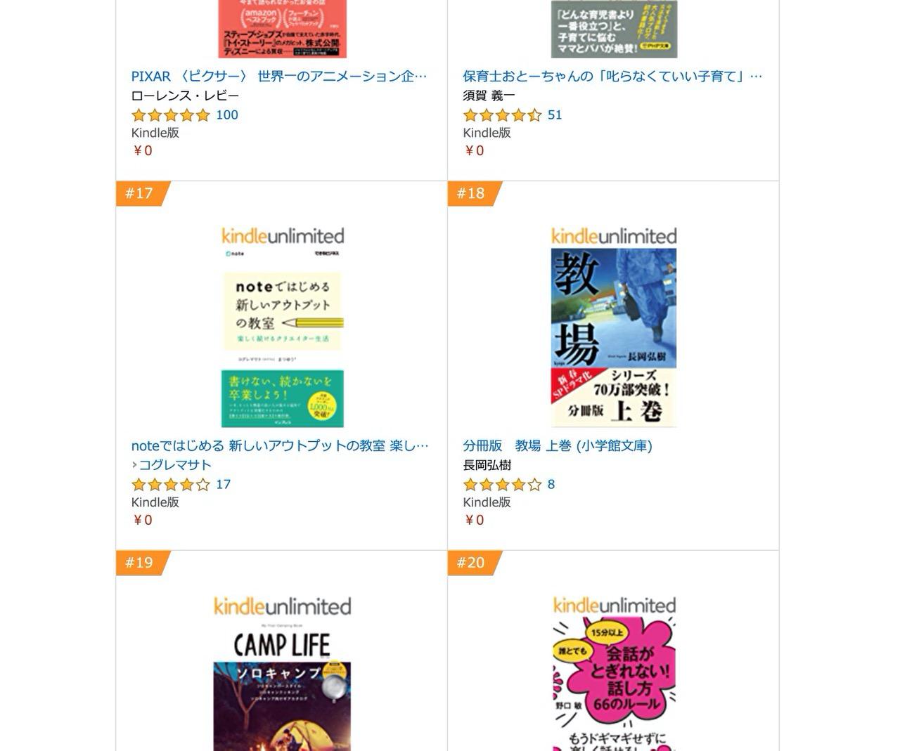 「noteではじめる 新しいアウトプットの教室」Amazonプライム会員特典で無料で読めます!