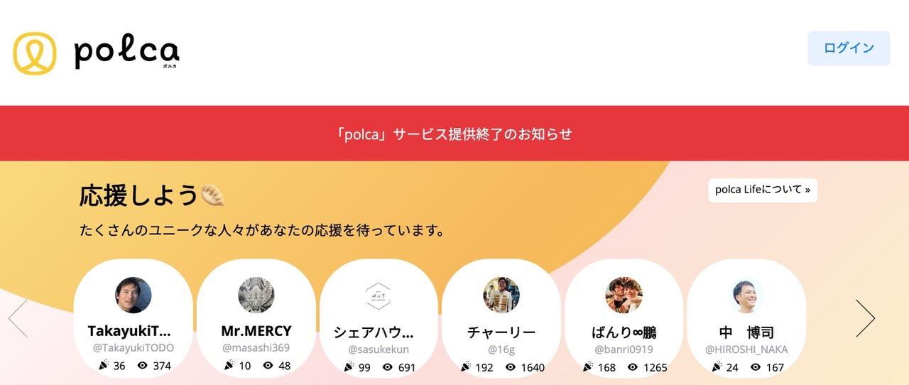 個人向けクラウドファンディング「polca」2020年10月1日でサービス終了と発表