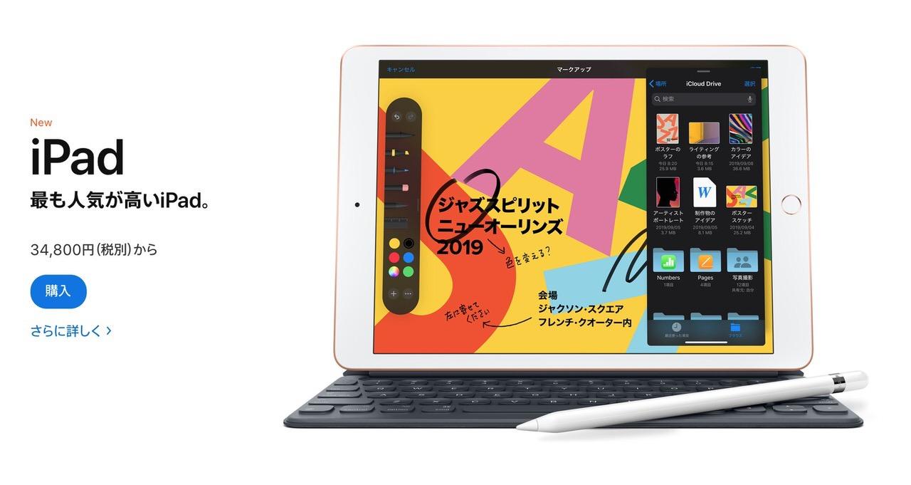 1月27日でiPad発表から10年、タブレット販売台数シェアでは7割を超える
