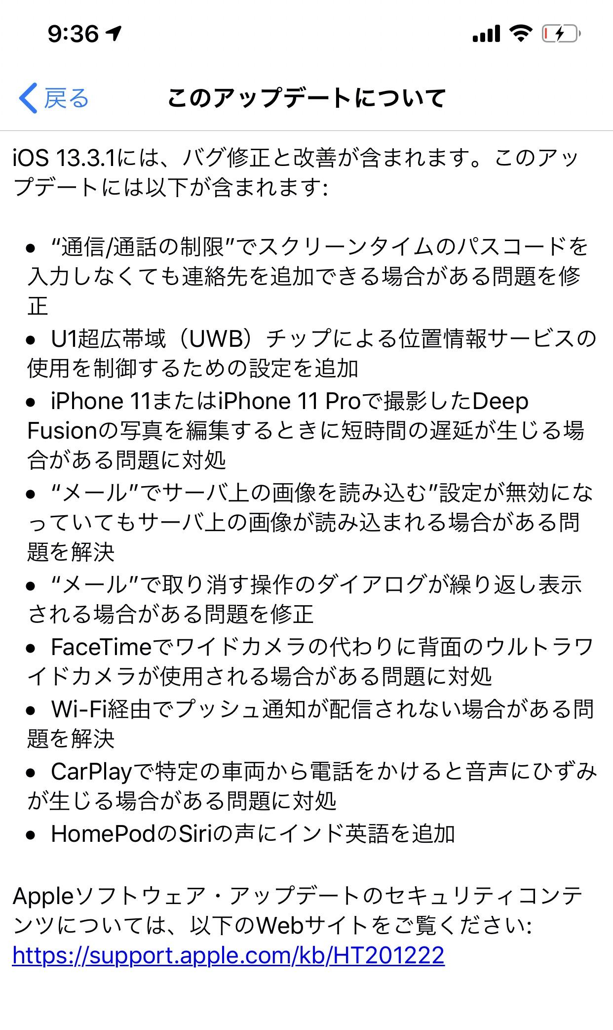 【iOS 13】バグ修正と改善を含む「iOS 13.1.1 ソフトウェアアップデート」リリース