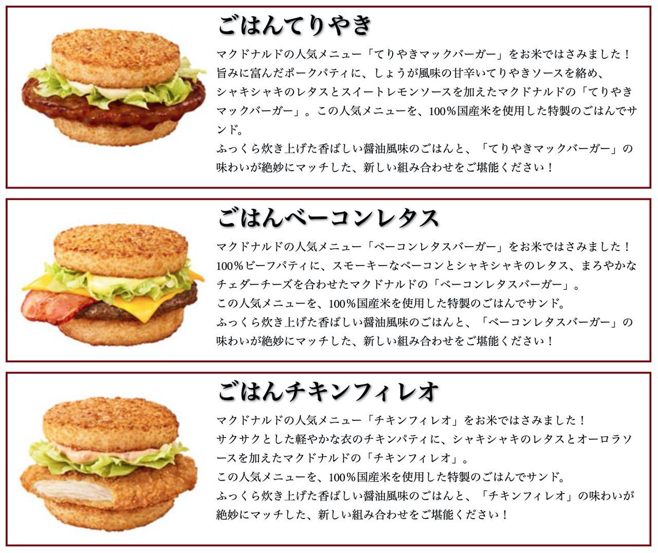 「あぁー、、、お米たべたい」とツイートしていたマクドナルドが「ごはんバーガー」発表!ごはんてりやき・ごはんベーコンレタス・ごはんチキンフィレオ発売へ