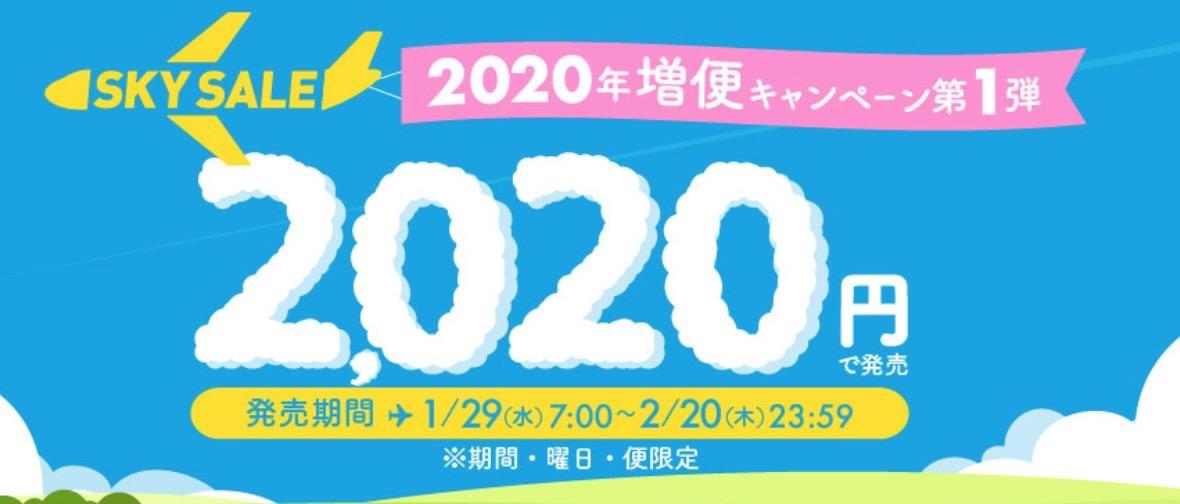 「スカイクマーク」2020年増便キャンペーンで国内4路線で片道2,020円のスカイセールを実施(2/20まで)