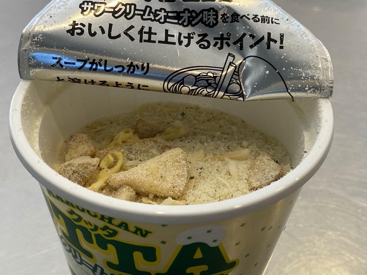 「QTTA サワークリームオニオン味」2