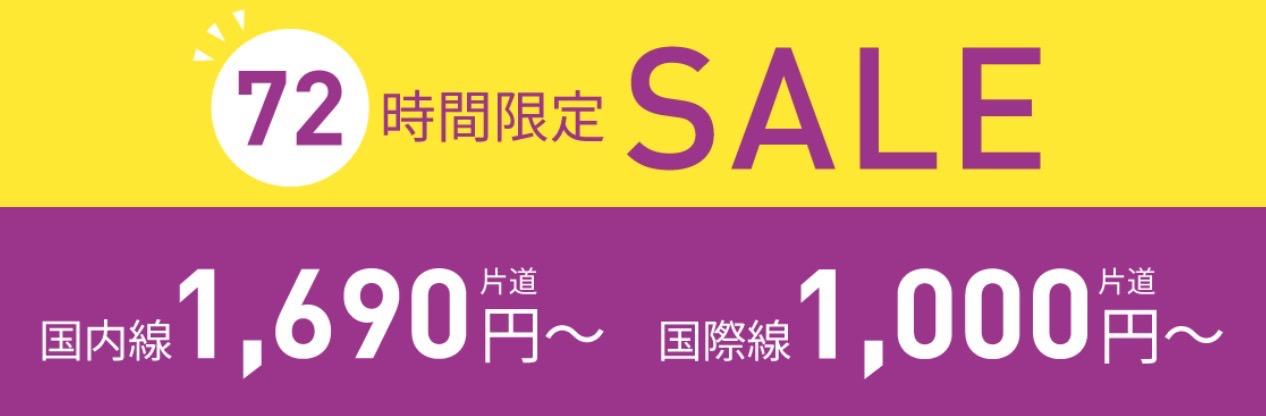 【LCCセール】ピーチ、国内線1,690円〜・国際線1,000円〜の「72時間限定SALE」開催中(2/1まで)