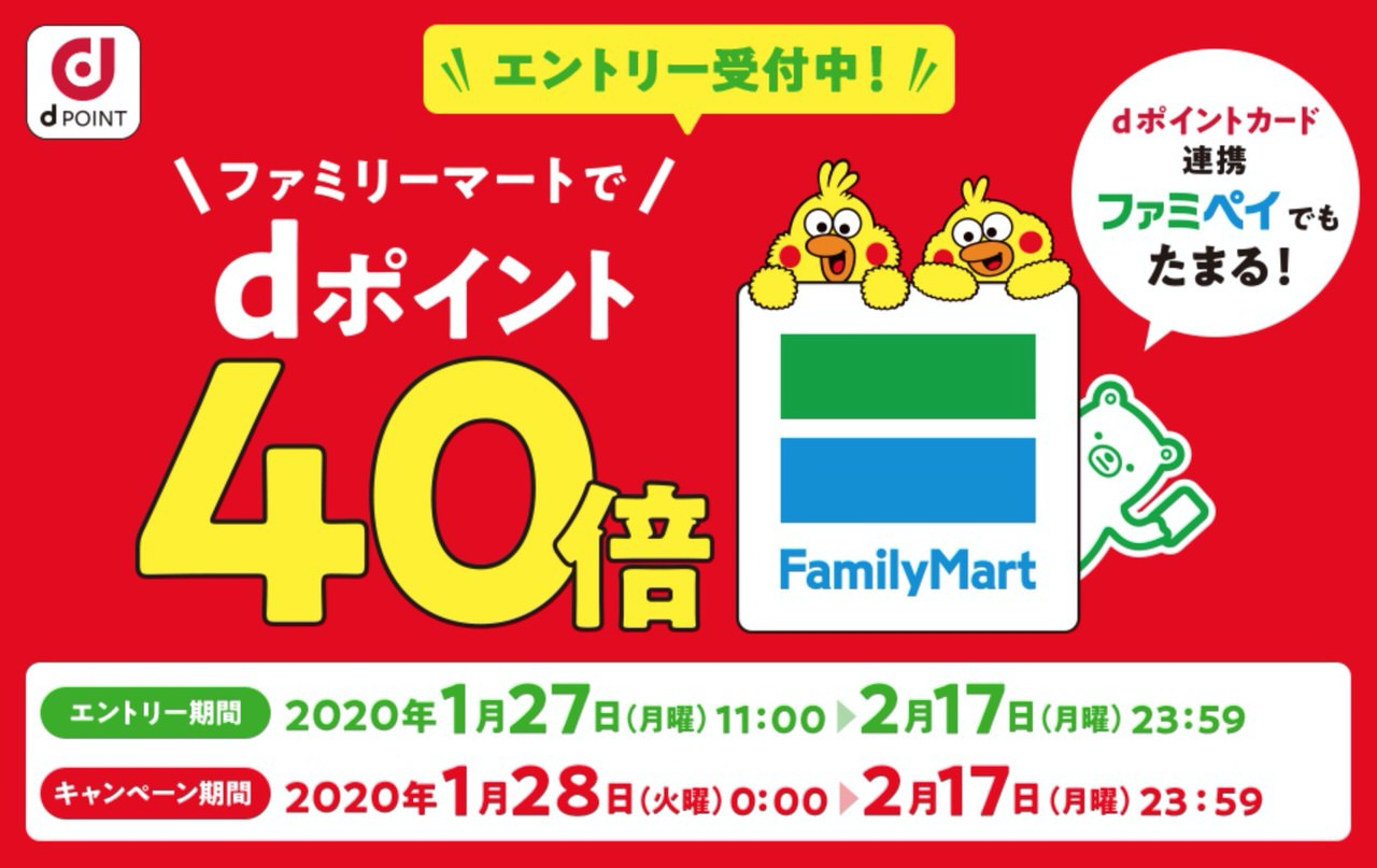 【dポイント】ファミリーマートでポイント40倍キャンペーンを実施(1/28〜2/17)
