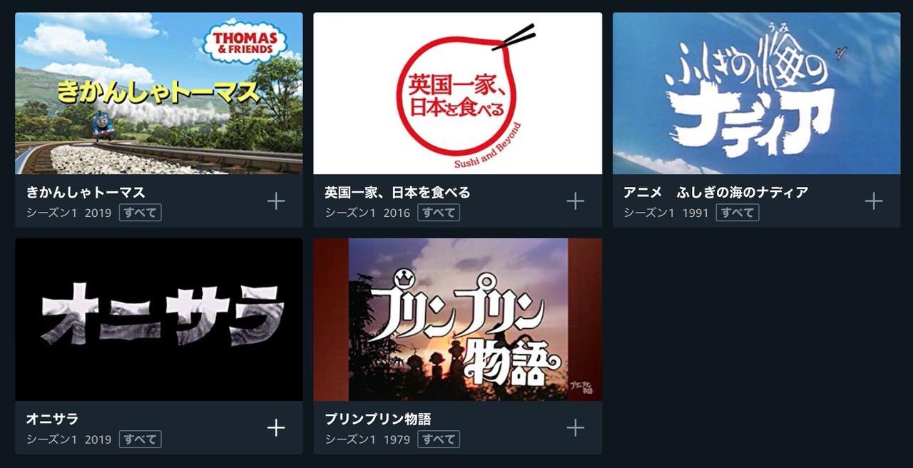 Amazonプライムビデオチャンネルに「NHKオンデマンド」追加!いだてん・ねほりんぱほりん・ナディア・プリンプリン物語など7,000本が視聴可能に(月額990円)