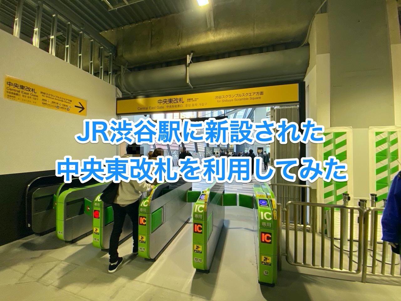 JR渋谷駅に新設された中央東改札を利用してみた