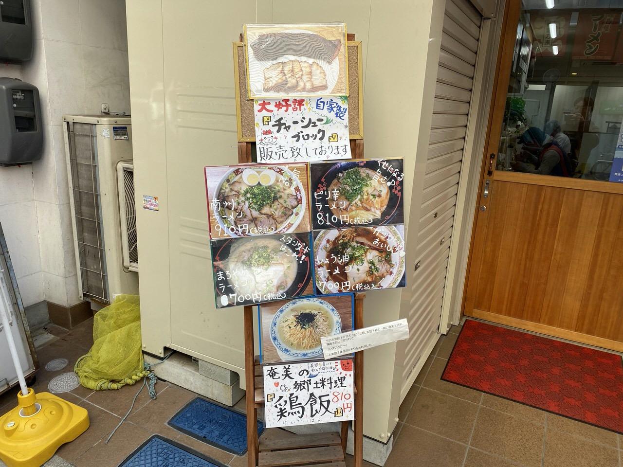 「南州ラーメン」(呉)2