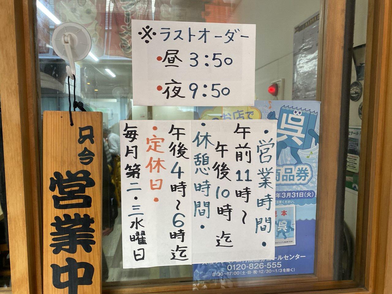 「南州ラーメン」(呉)13