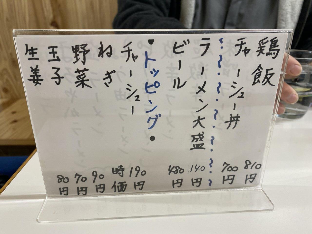 「南州ラーメン」(呉)5