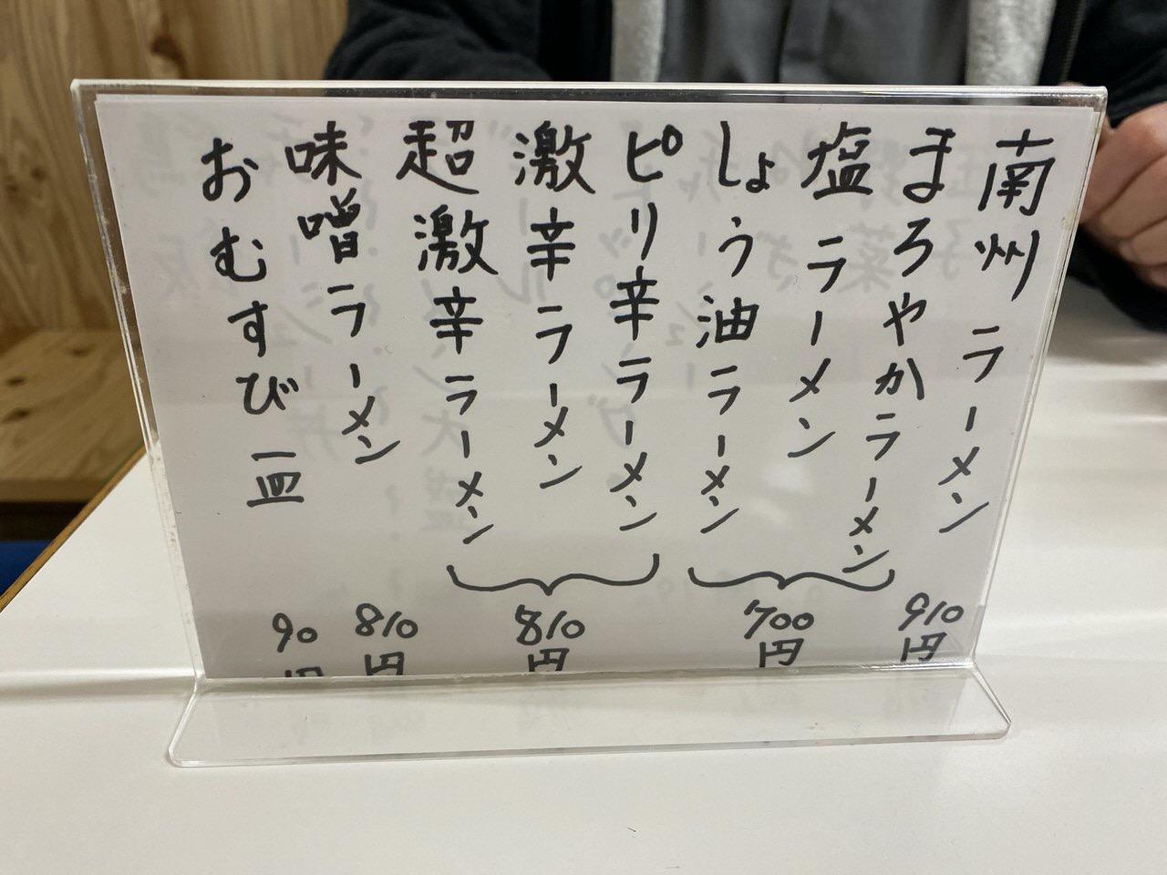 「南州ラーメン」(呉)4