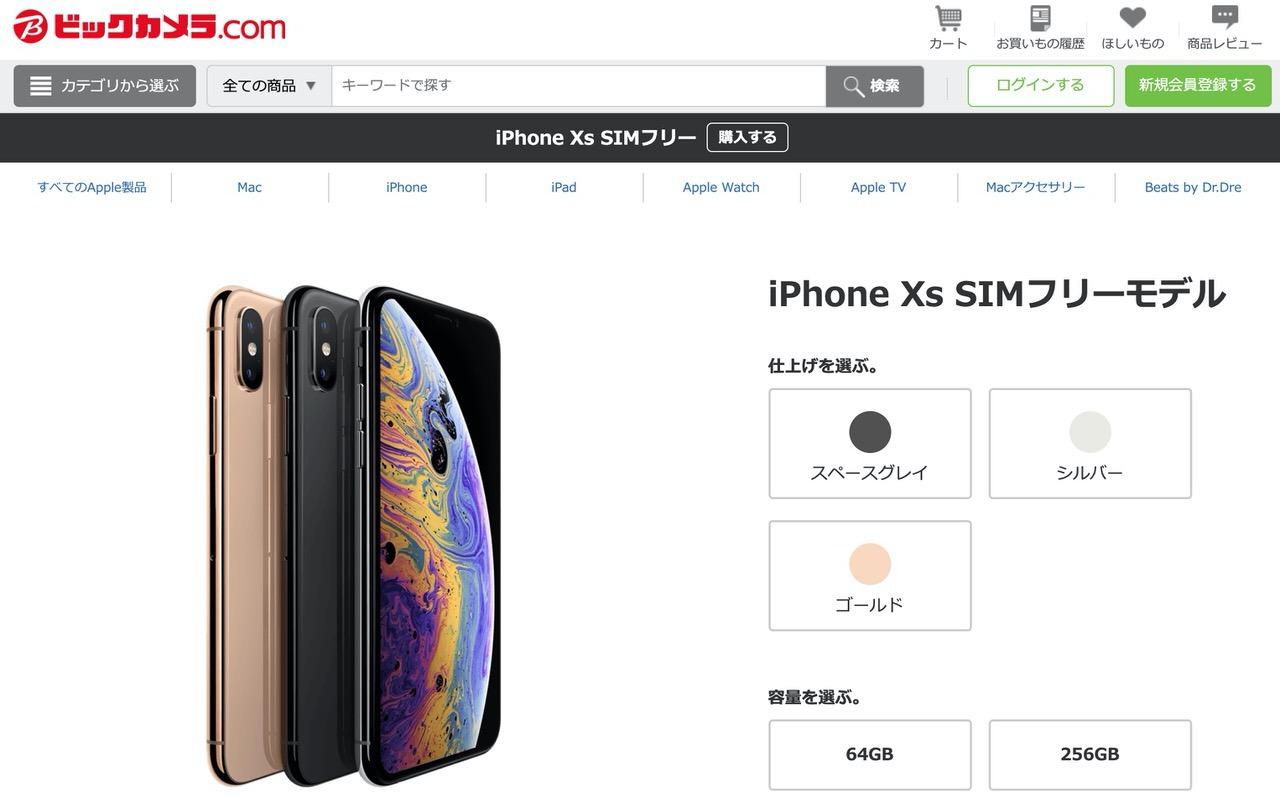 ビックカメラ・ヨドバシ・ソフマップがSIMフリー「iPhone XS」値下げして64GBモデルが74,800円に