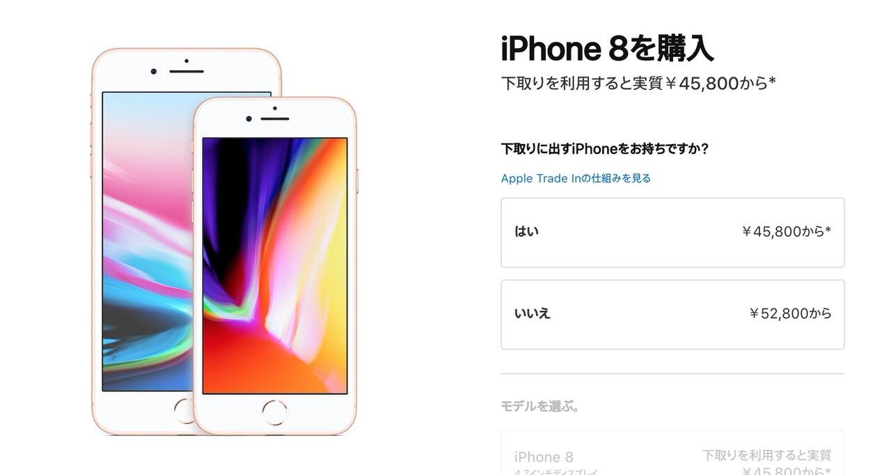 「iPhone SE2」または「iPhone 9」の試験生産が開始か?価格は47,000円未満とも
