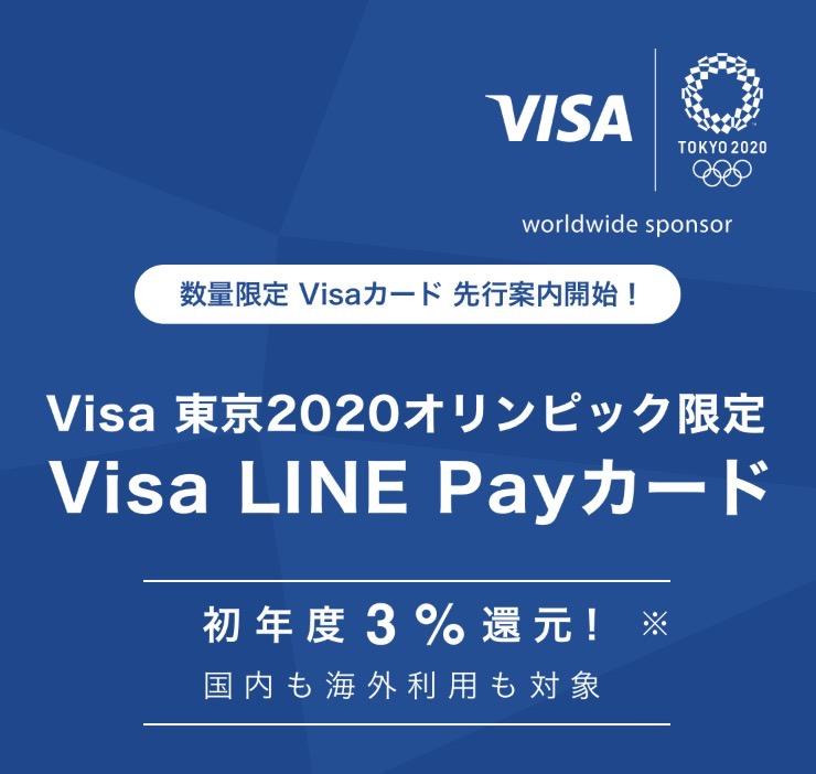 「LINE Payクレジットカード」オリコとLINE Payが業務提携解消と発表