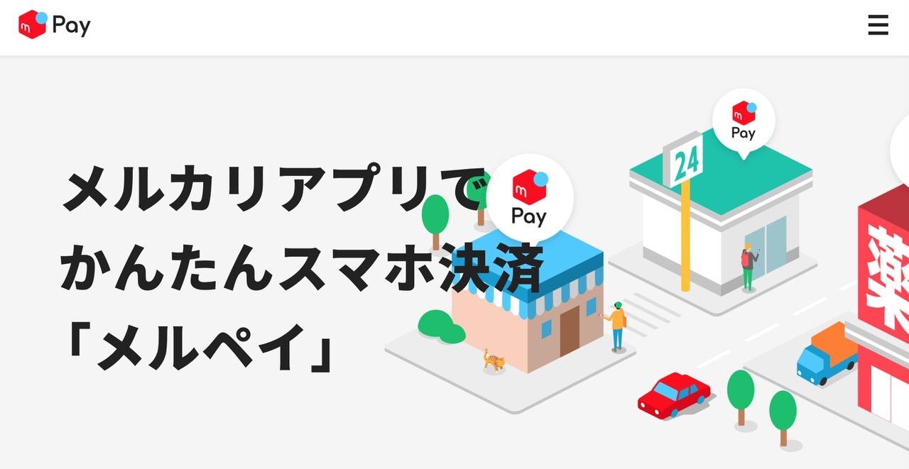 メルカリ・メルペイ・ドコモが業務提携 → メルカリ利用でdポイント&IDとスマホ残高を連携へ