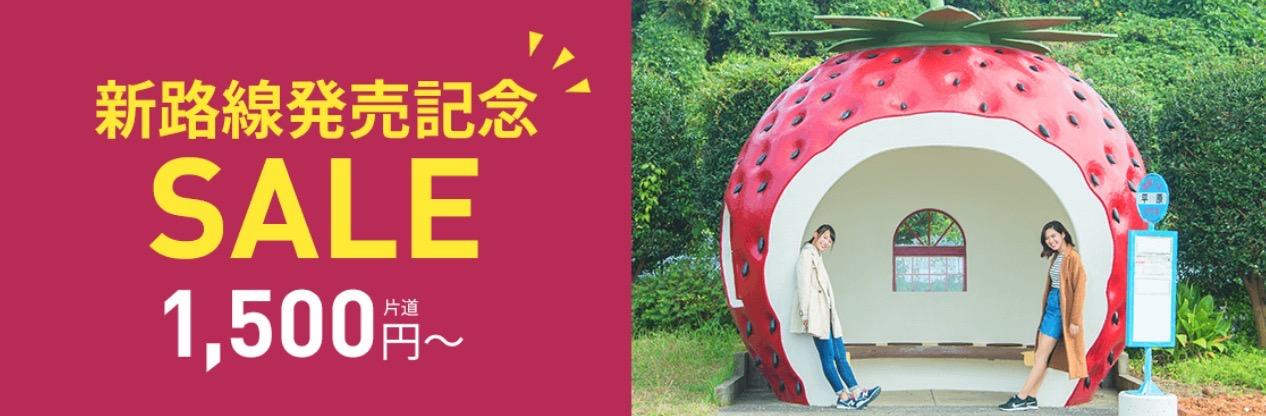 【LCCセール】ピーチ、東京−長崎が片道1,500円など「新路線発売記念SALE」開催(2/5〜2/7)