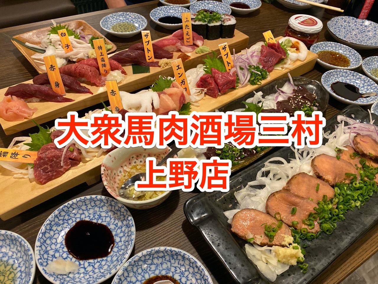 「馬肉酒場三村 上野店」刺身・肉寿司・焼肉・すき焼き、馬肉の万能感が凄い!食べ続けられる! #提供