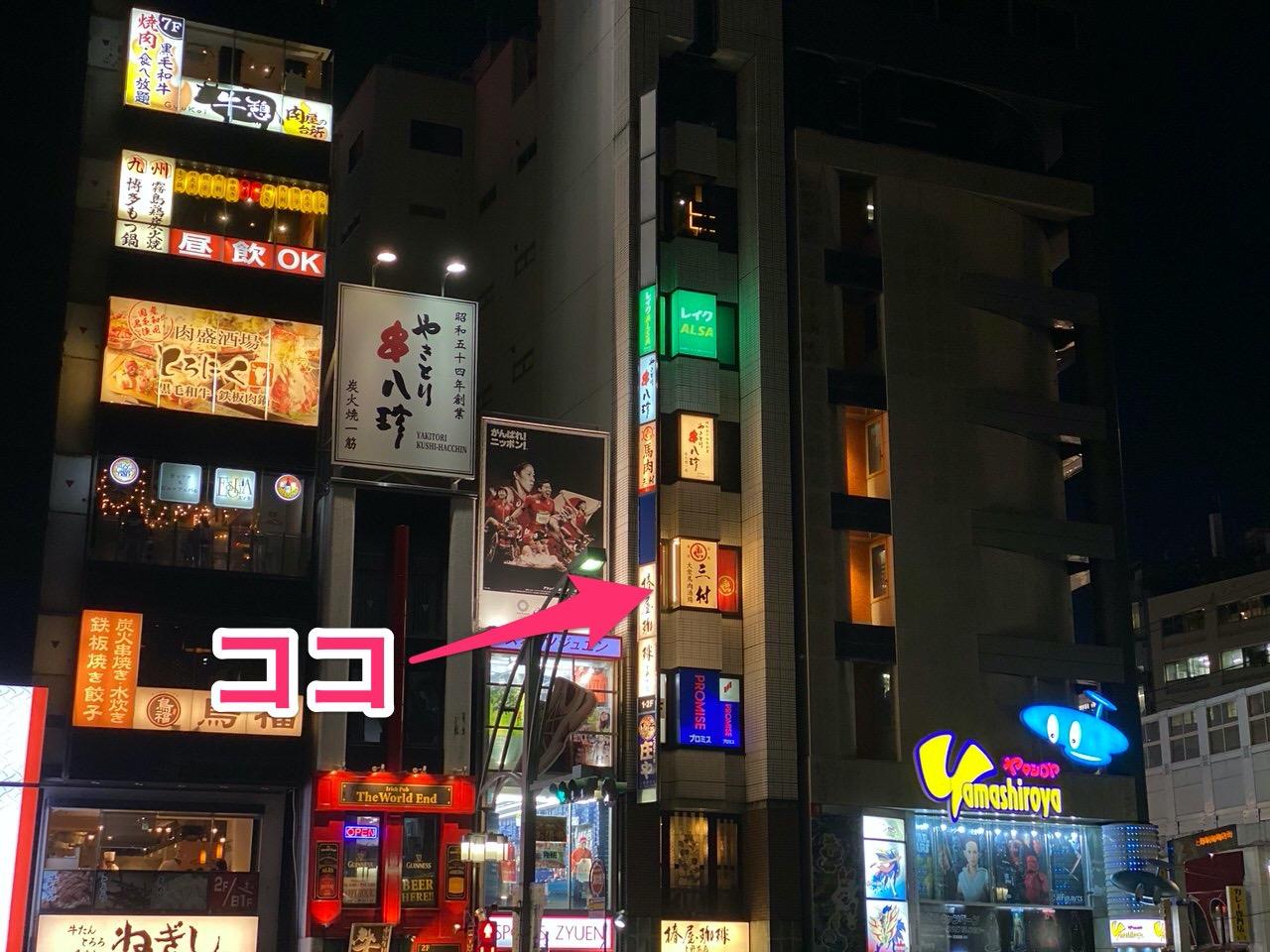 「馬肉酒場三村 上野店」2