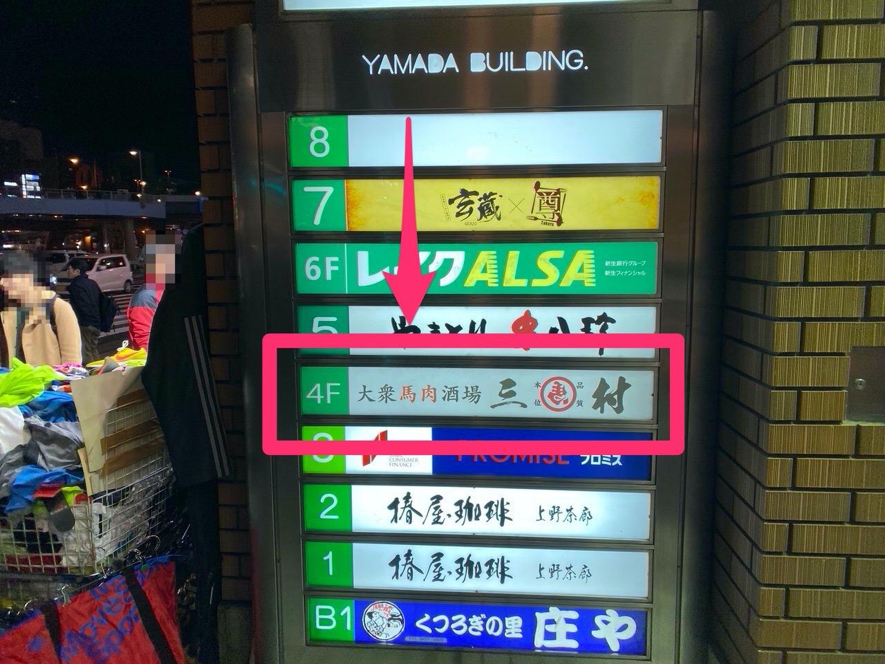 「馬肉酒場三村 上野店」3